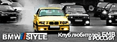 https://www.bmwstyle.ru/gfx/baners/banner_01_small.png