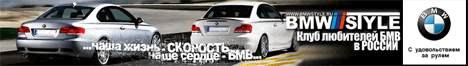 https://www.bmwstyle.ru/gfx/baners/banner_03.png