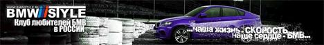 Клуб любителей BMW в России
