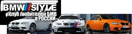 BMW Форум