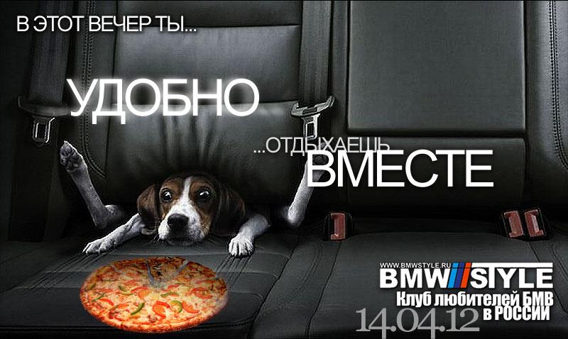 https://www.bmwstyle.ru/gfx/tusa/vecher_reklami.jpg