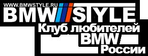 BMW Style Club - Клуб любителей БМВ