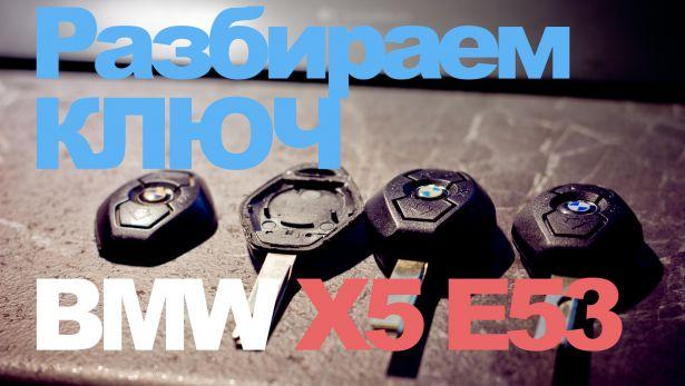 как поменять батарейку в ключе bmw x5